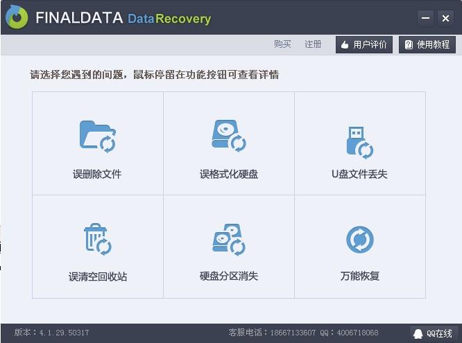 数据恢复FinalData v4.1.1单文件企业中文版